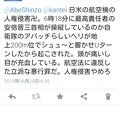 Photos: @AbeShinzo @kantei 日米の航空機の人権侵害卍。6 時18分にヘリの爆音で起こされ「頭が痛く目が充血し真っ赤」になる暴行を受けたと苦情ツイートした裁判証拠で保存2