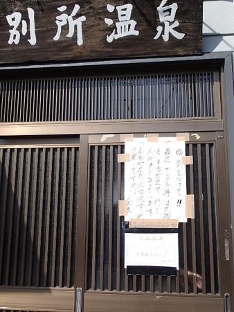 27 GW 秋田 別所温泉 2