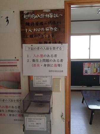 27 GW 秋田 別所温泉 4