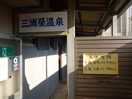 27 6 熊本 人吉温泉 三浦屋旅館BH 3