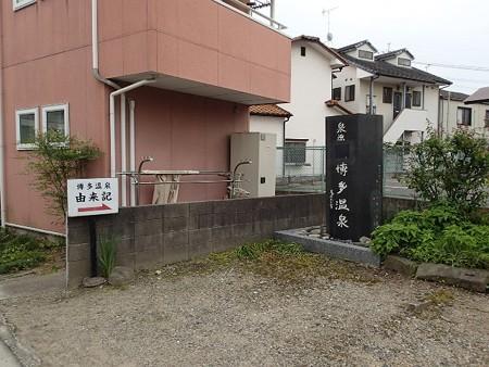 27 6 福岡 博多温泉元湯 2