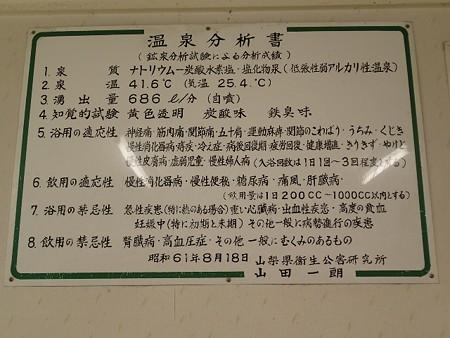 27 6 山梨 山口温泉 6