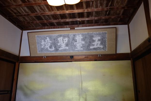 竹林寺の額縁