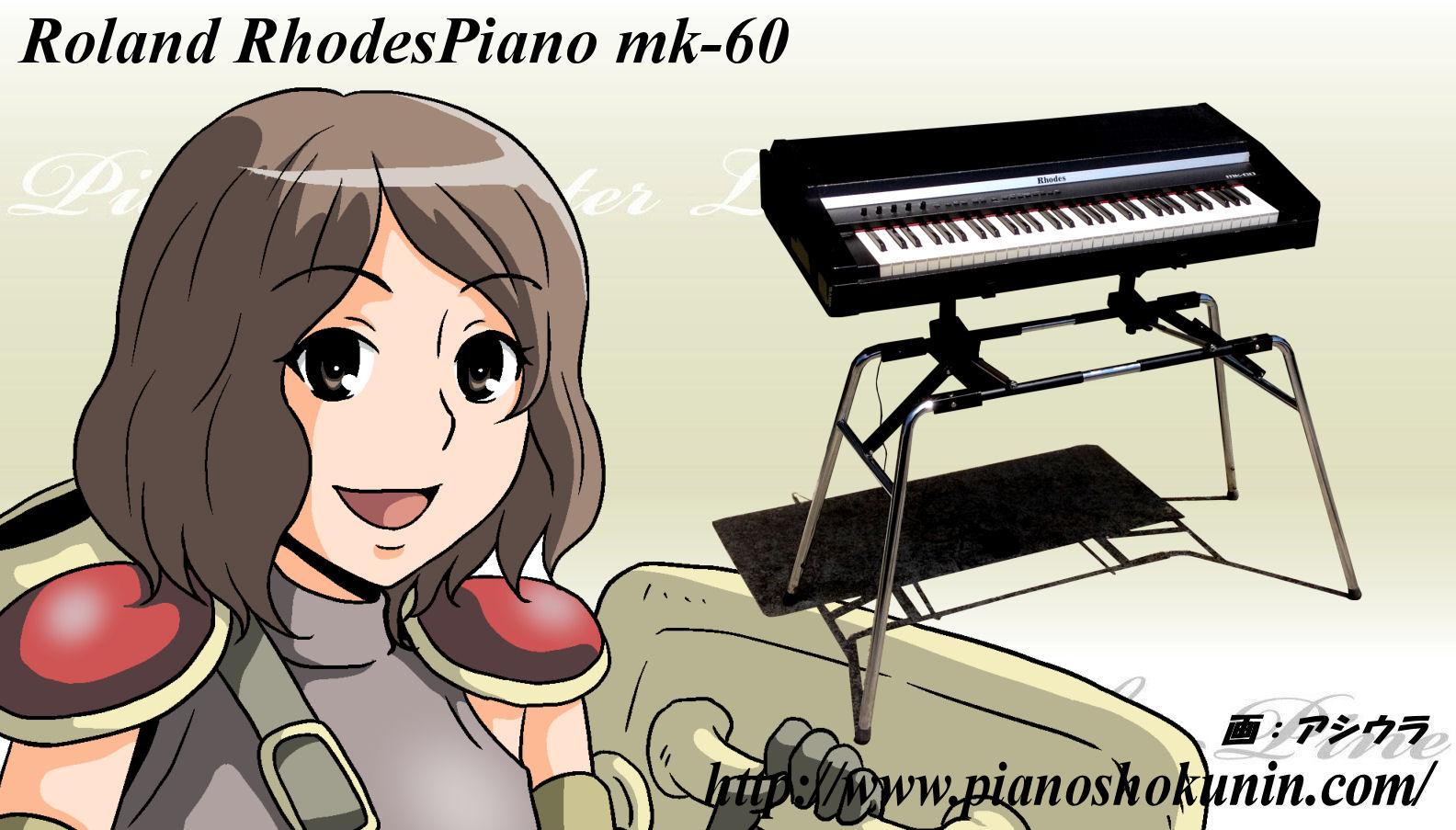 Rhodes MK-60