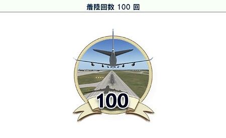 100回着陸~