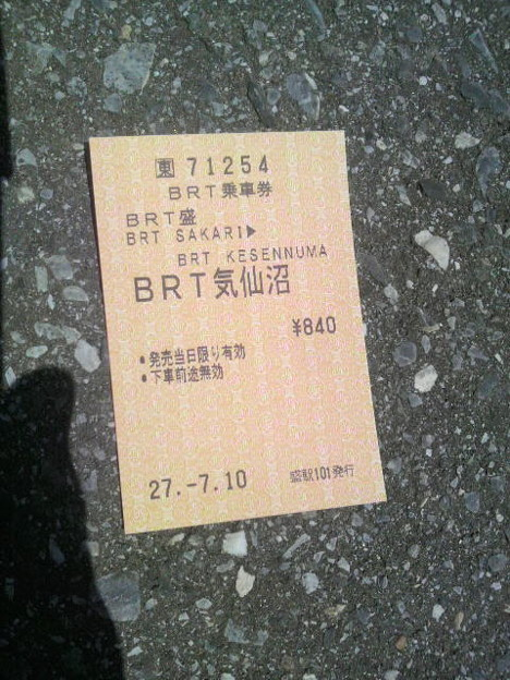 BRT乗車券