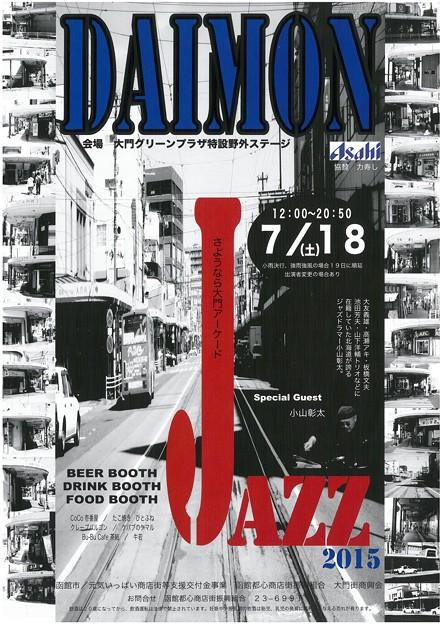 2015-07-02大門ジャズ