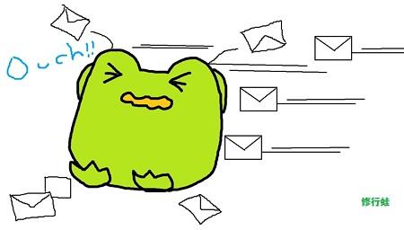 メール攻撃